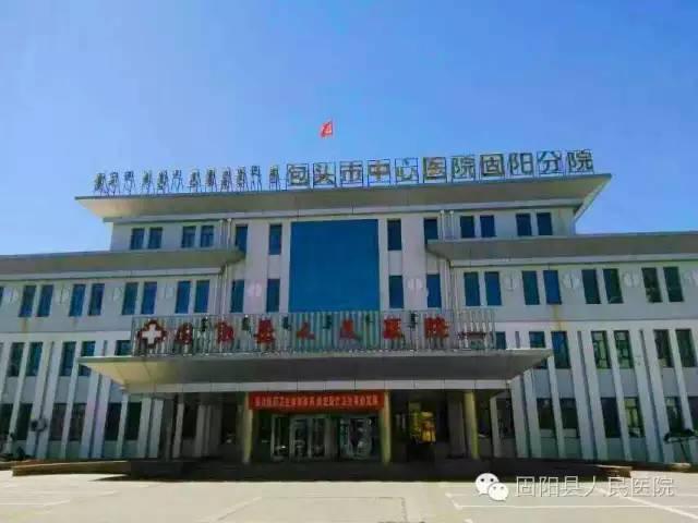 固阳县人民医院